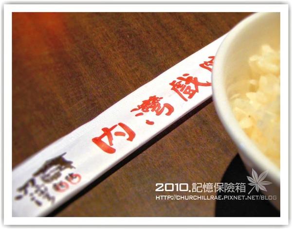 內灣戲院食飯趣06.jpg