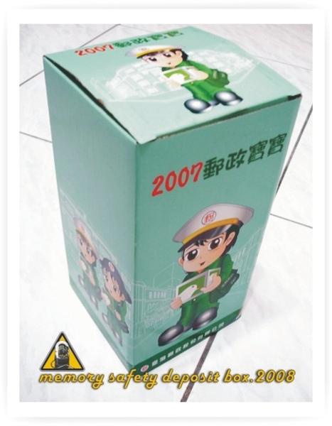 2007郵政寶寶03.jpg