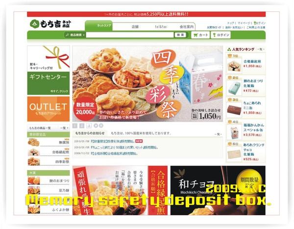 歐咪呀給-上篇(夢手箱米菓)09.jpg