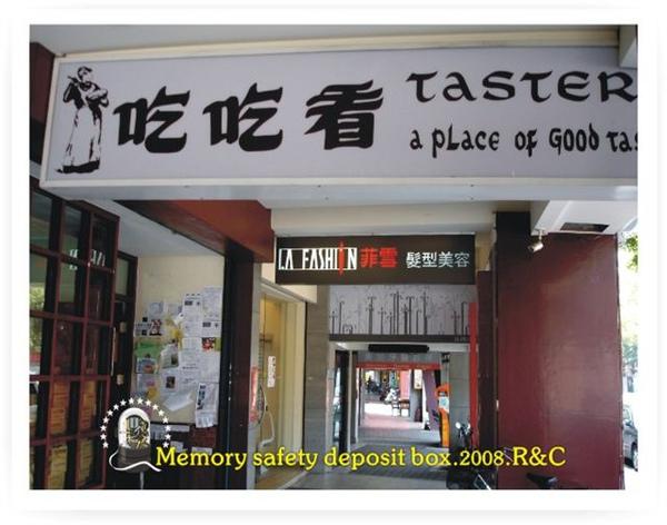 Taste吃吃看.jpg