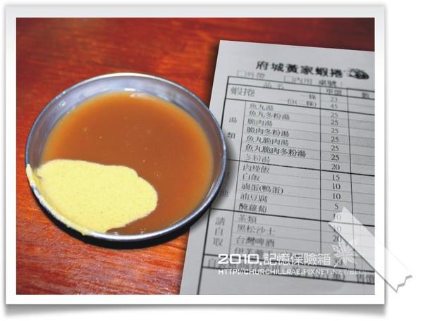 台南黃家蝦捲01.jpg