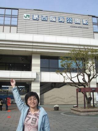葛西臨海公園站