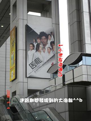 醫龍日劇版海報