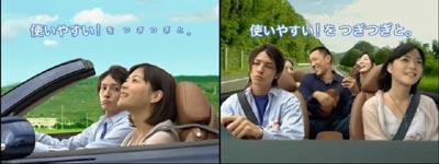 三人合作NEC系列廣告
