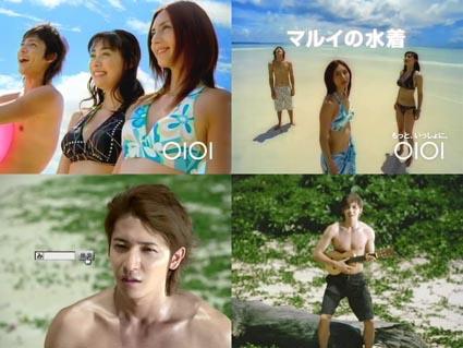 丸井CM-泳衣
