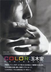 玉木宏寫真集『COLOR』普通版