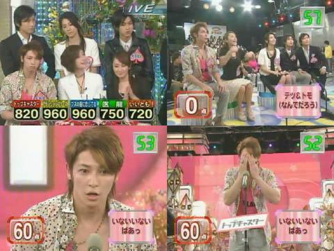 笑っていいとも! 2006春の祭典SP -09