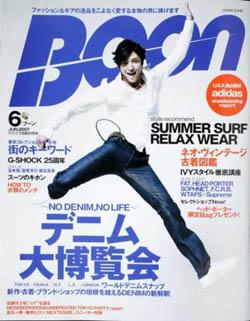 2007 BOON 6月號封面