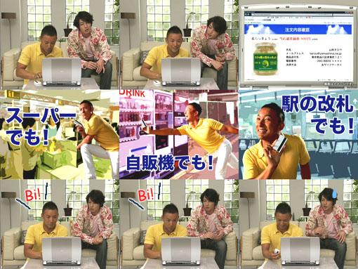 NEC_CM_20070522-7