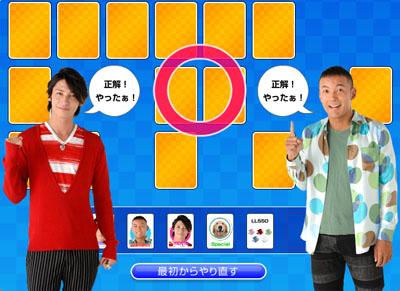 NEC官方站新遊戲-神經衰弱-1