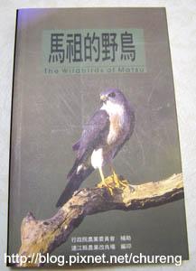 2007馬祖行_三日目 東莒,北竿-3