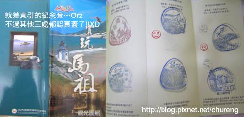 2007馬祖行_三日目 東莒,北竿-4