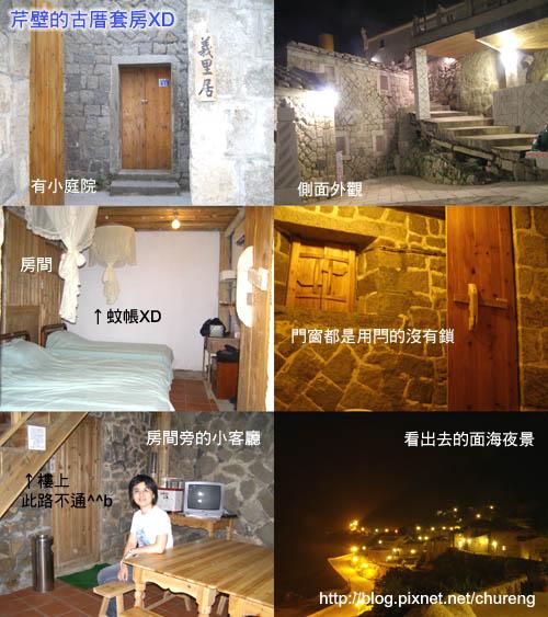 2007馬祖行_三日目 東莒,北竿-6