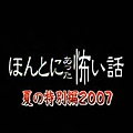 毛骨悚然撞鬼經驗_2007夏SP-1