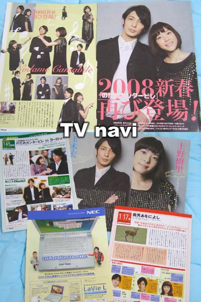 交響SP TV雜-4