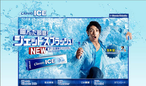 clorets ICE 官網