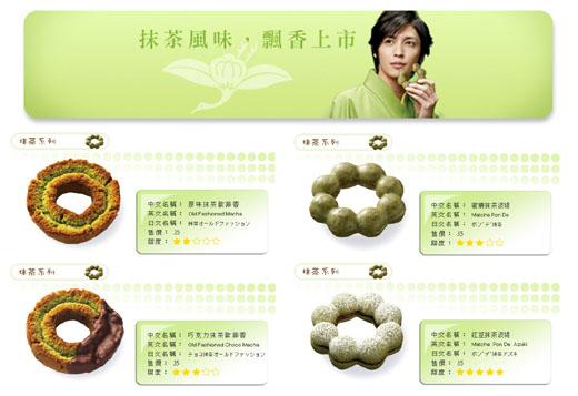 台灣也有抹茶歐菲香啦!!!