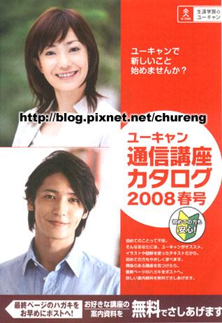 TV JAPAN-2