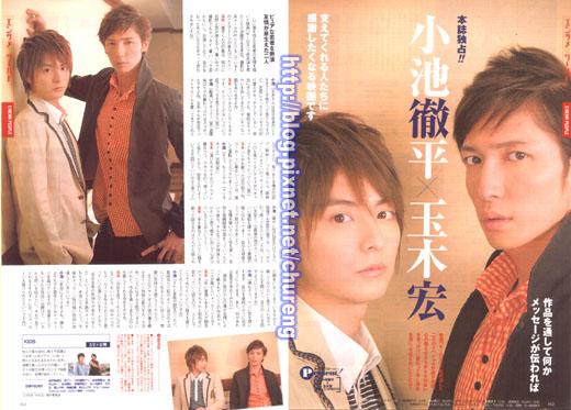 2008 2月號 月刊TV的切頁