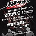 JAM project全國巡迴