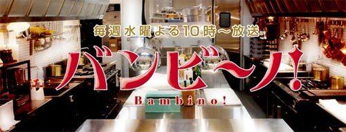 バンビ〜ノ! 料理新鮮人