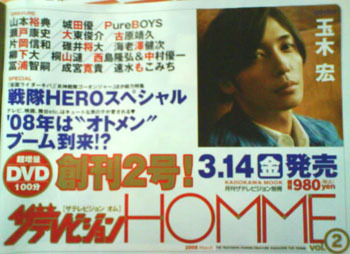 200802 Homme-預告
