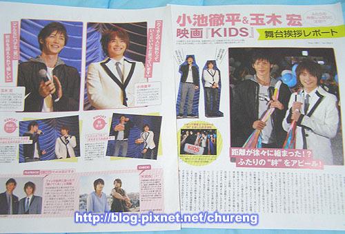 2008 二月TV雜-2