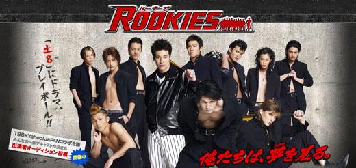 ROOKIES日劇版 官網