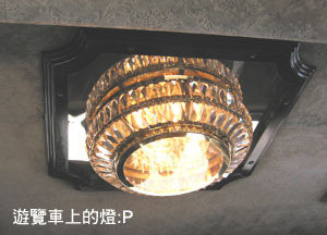 遊覽車上的燈XDD