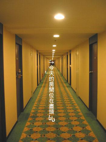 房間在長廊盡頭 超遠!!