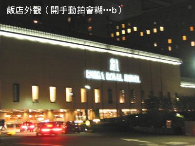 大阪hotel 外觀