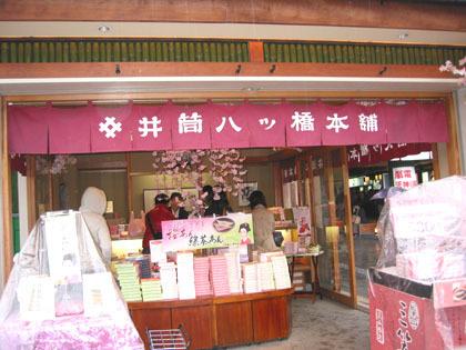 在嵐山買生八橋的老店