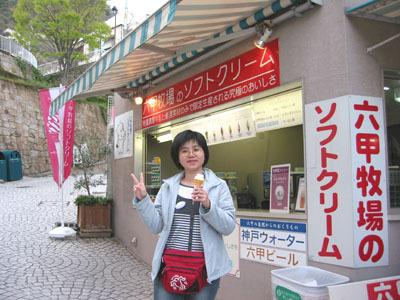 六甲山的冰淇淋好吃!!>w<////