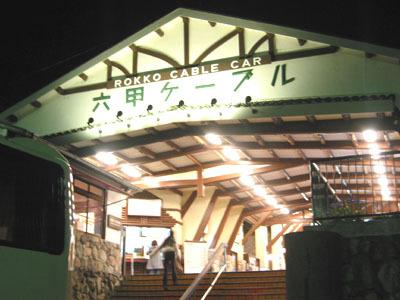 六甲山登山纜車車站
