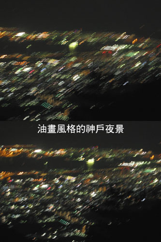 油畫風的神戶夜景!!