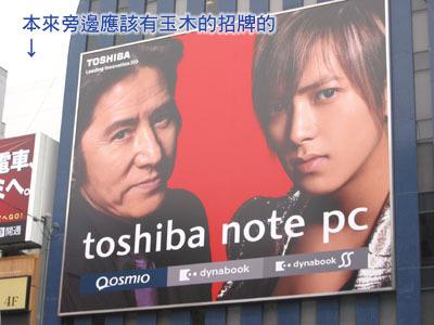 山P的廣告看板