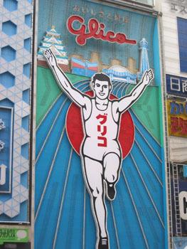 大阪名物-汽油人