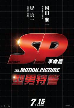 SP革命篇-1