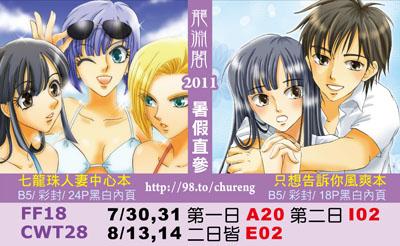 FF18+CWT28宣傳卡.jpg