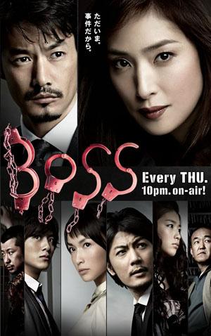 BOSS II