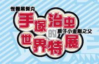 手塚治虫特展-LOGO