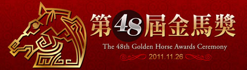 48屆金馬獎-1