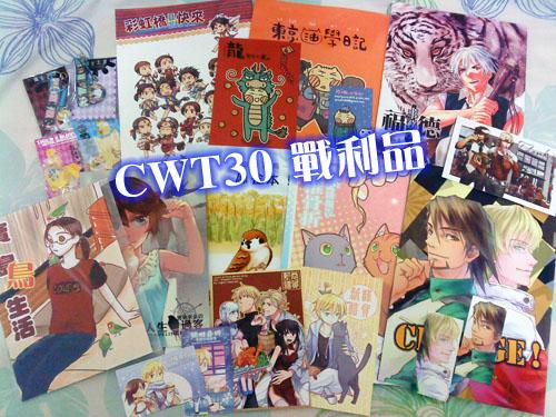 CWT30戰利品