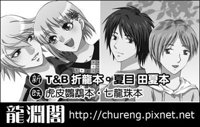CWT33+CWTT9場刊圖