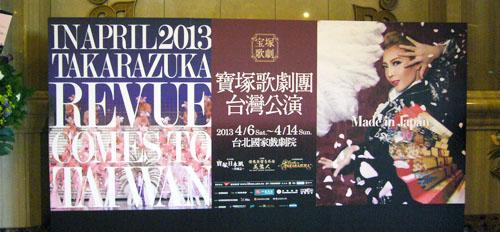 2013寶塚台灣公演