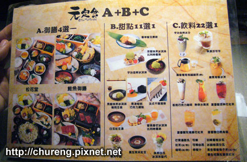 130421-元定食 GOMAJI-meru