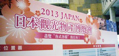 2013日本觀光物產展