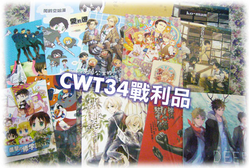 CWT34-戰利品