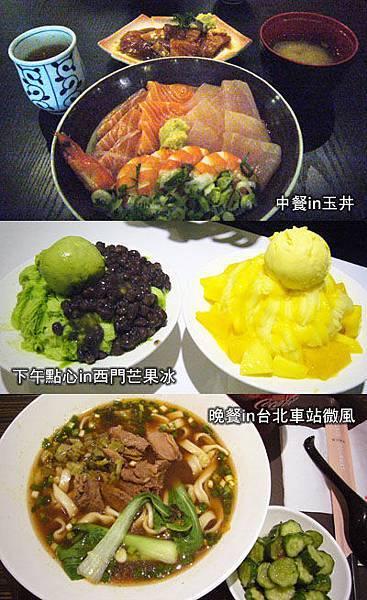 130825-玉丼+芒果冰+牛肉麵