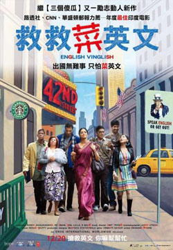 『救救菜英文』English Vinglish